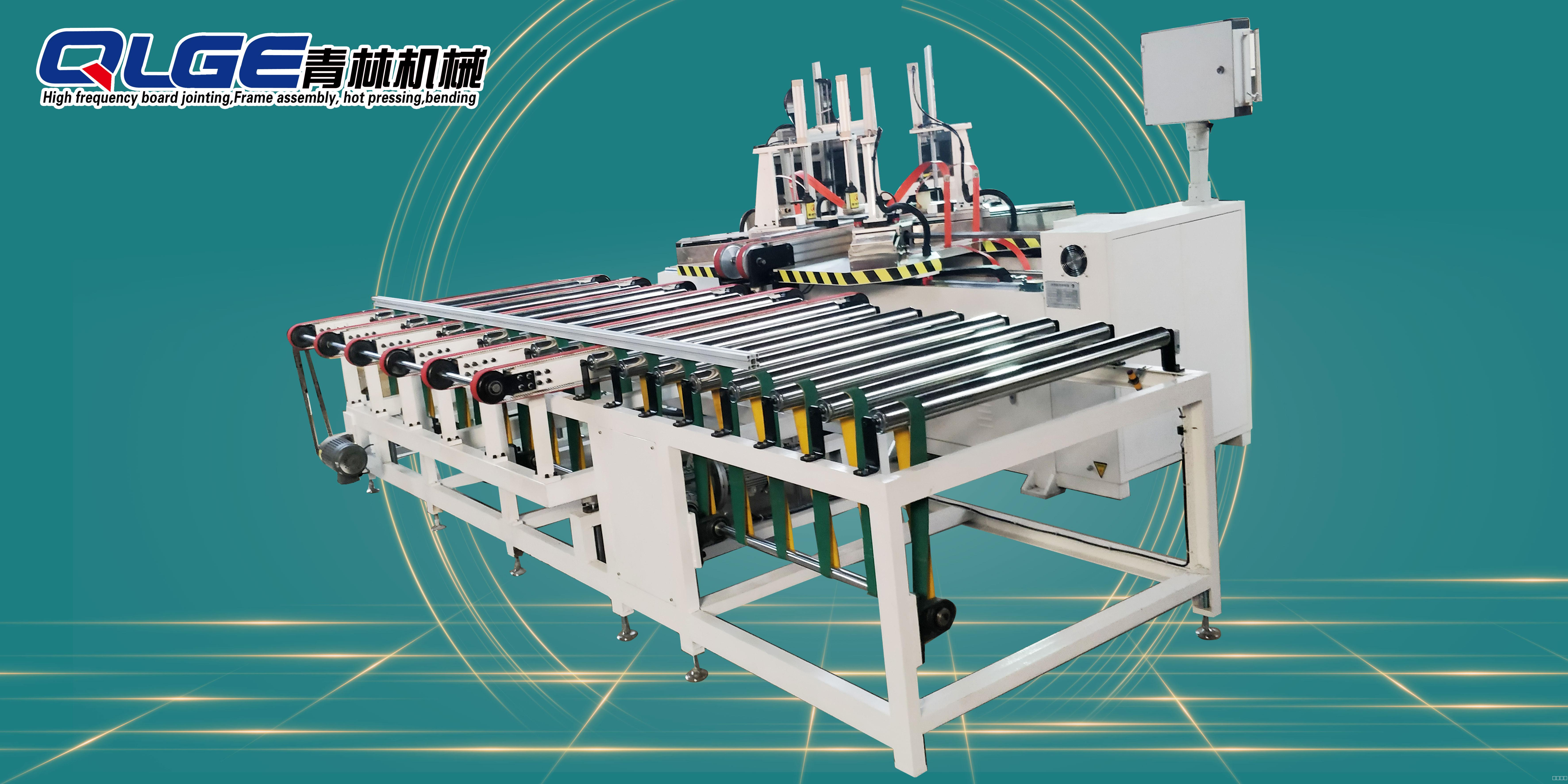输送带式45度高频精密组框机